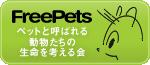 「FreePets〜ペットと呼ばれる動物たちの生命を考える会」