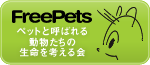 banner_freepets01_150x65