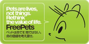 banner_freepets01_300x150