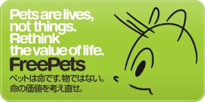 banner_freepets02_300x150