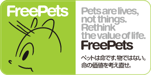 banner_freepets03_300x150